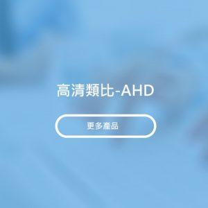 高清類比-AHD