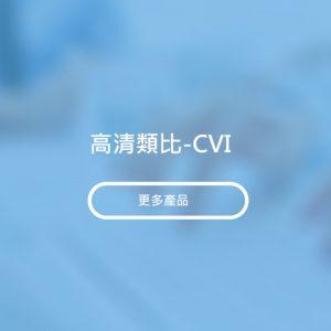 高清類比-CVI