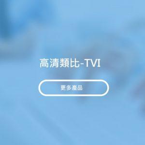 高清類比-TVI