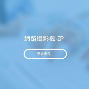 網路攝影機-IP