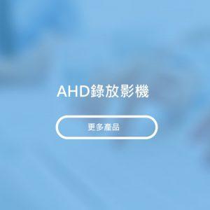 AHD錄放影機