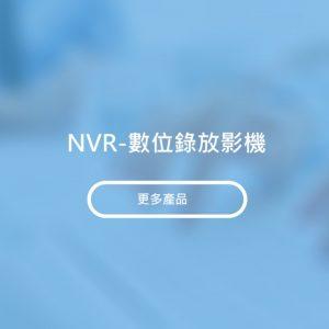 NVR-數位錄放影機
