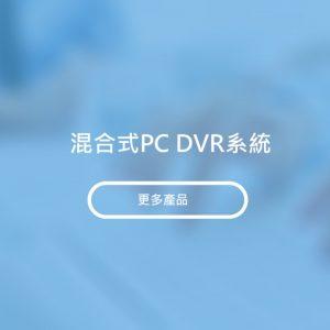 混合式PC DVR系統
