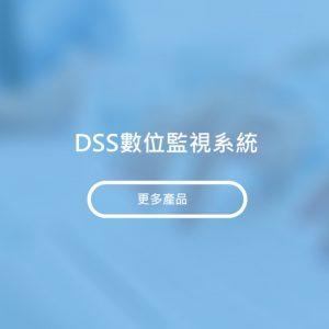 DSS數位監視系統