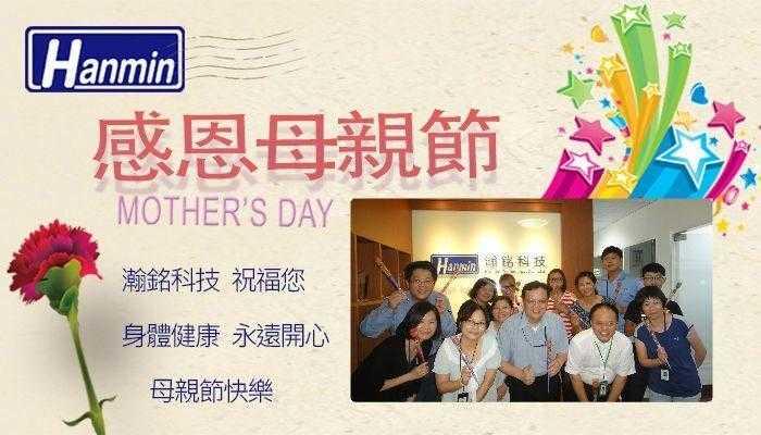 瀚銘科技感恩母親節
