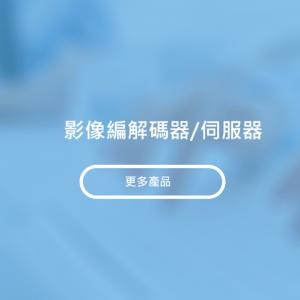 影像編解碼器/伺服器