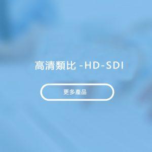 高清類比-HD-SDI